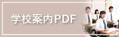 gakkou_pdf