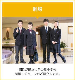 制服。個性が際立つ明の星中学の制服・ジャージをご紹介します。