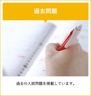 過去の入試問題を掲載しています。